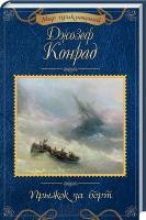 Конрад Джозеф Прыжок за борт 978-617-12-4556-3