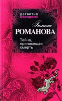 Романова Галина Тайна, приносящая смерть 978-5-699-51448-9