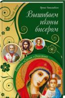 Наниашвили Ирина Вышиваем иконы бисером 978-966-14-6372-0