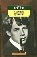 Сергей Есенин Исповедь хулигана 978-5-9985-0186-9