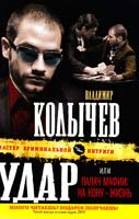Колычев Владимир Удар, или Палач мафии : На кону - жизнь 978-5-699-49179-7