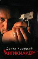 Данил Корецкий Антикиллер 978-5-17-063179-7, 978-5-271-25965-4