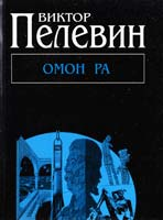 Пелевин Виктор Омон Ра 978-5-699-53672-6