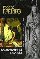 Роберт Грейвз Божественный Клавдий 5-699-17819-8