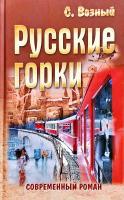 Возный Сергей Русские горки 978-985-549-478-3