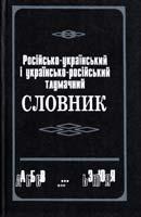Савченко Л.Г. Російсько-український і українсько-російський тлумачний словник 5-7766-0699-3