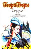 Борн Георг Изабелла, изгнанная королева Испании, или Тайны Мадридского двора. Т. 1 5-86938-067-7