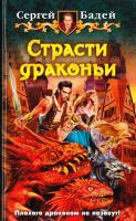 Бадей Сергей Страсти драконьи 978-5-9922-1801-5