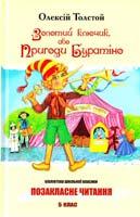 Толстой Олексій Золотий ключик, або Пригоди Буратіно 978-966-339-680-4