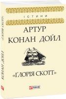 Артур  Конан Дойль Глорія Скотт 978-966-03-8191-9