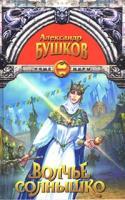 Александр Бушков Волчье солнышко 5-224-00379-2
