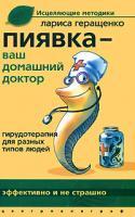 Лариса Геращенко Пиявка - ваш домашний доктор. Гирудотерапия для разных типов людей 978-5-9524-3348-9