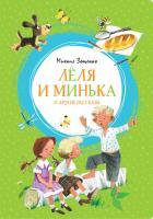 Зощенко Михаил Лёля и Минька и другие рассказы 978-5-389-16569-4
