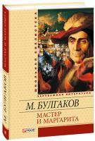 Булгаков Михаил Мастер и Маргарита 978-966-03-5454-8