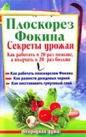 Герасимова Наталья Плоскорез Фокина Секреты урожая. Как работать в 20 раз меньше, а получать в 20 раз больше 978-5-17-066253-1