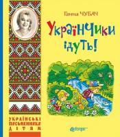 Чубач Ганна Українчики ідуть! : вірші 978-966-10-4219-2