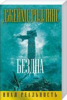 Роллинс Джеймс Бездна 978-5-699-90480-8