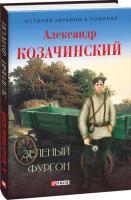 Александр Козачинский Зеленый фургон 978-966-03-7761-5