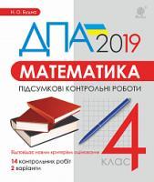 Будна Наталя Олександрівна Математика. 4 клас. Підсумкові контрольні роботи. ДПА 2019 2005000012563
