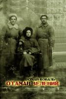 Коваль Роман Отаман Зелений видання 4 978-966-49638 8-3