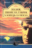 Стругацькі Аркадій і Борис Малюк. Пікнік на узбіччі. Хлопець із пекла 966-692-715-2