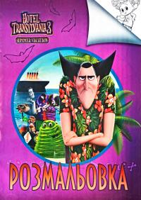 Розмальовка Hotel Transylvania 3 Summer Vacation