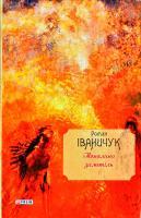 Іваничук Роман Тополина заметіль Том 1 978-966-03-7949-7
