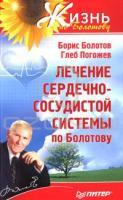 БорисБолотов, ГлебПогожев Лечение сердечно-сосудистой системы по Болотову 5-49807-782-3, 978-5-49807-782-6