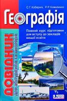 Кобернік С.Г., Коваленко Р.Р. Географія. Довідник для абітурієнтів та школярів 978-966-945-118-7