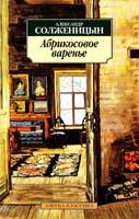 Солженицын Александр Абрикосовое варенье: Рассказы 90-х годов 978-5-9985-1150-9
