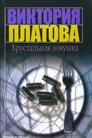 Виктория Платова Хрустальная ловушка 5-17-032280-1, 5-271-12430-4