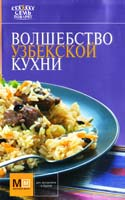 Ермолаева Елена Волшебство узбекской кухни 978-5-271-38163-8