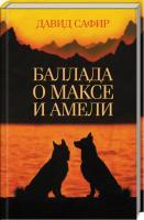 Сафир Давид Баллада о Максе и Амели 978-617-12-6053-5