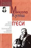 Куліш Микола П'єси 966-661-908-3