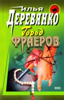 Деревянко Илья Город фраеров 5-04-009578-3