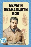 Мар'ямов Олександр Береги дванадцяти вод 978-617-569-323-0