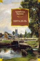 Кронин Арчибальд Цитадель 978-5-389-13428-7