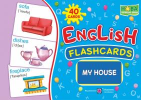 Вознюк Л. English : flashcards. My house 2255555502006