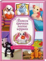 Бондаренко Марина Вяжем крючком мягкие игрушки 978-966-14-7303-3