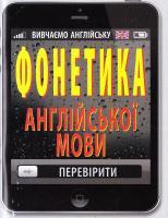 Рубчак Ольга Фонетика англійської мови 978-966-498-565-6
