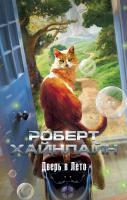 Роберт,Э.,Хайнлайн Дверь в Лето 978-5-389-16718-6