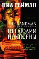 Гейман Нил The Sandman. Песочный человек. Книга 1. Прелюдии и ноктюрны 978-5-699-45378-8
