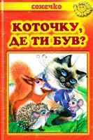 Коточку, де ти був?: Українські народні пісеньки, лічилки, загадки, скоромовки 978-966-2136-11-1