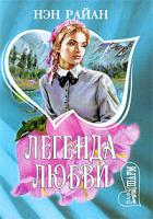 Райан Н. Легенда любви: Роман (пер. с англ. Никитиной О.М.) 5-17-017227-3