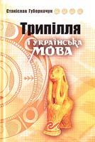 Губерначук Станіслав Трипілля і українська мова 978-966-1635-14-1