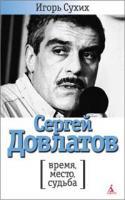 Сухих Игорь Сергей Довлатов: время, место, судьба 978-5-389-01083-3