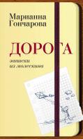 Гончарова Марианна Дорога. Записки из молескина 978-5-389-06925-1
