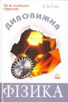 Гуліа Н. Дивовижна фізика 978-611-540-852-8
