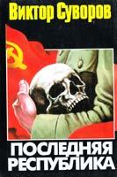 Виктор Суворов Последняя республика 5-17-001528-3
