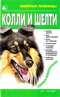 Джимов Михаил Колли и шелти 966-596-493-3